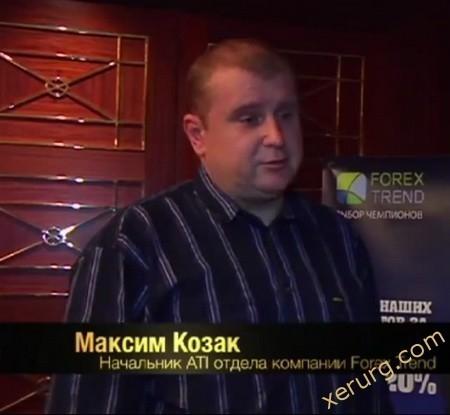 Школовой Максим Леонидович (Козак)