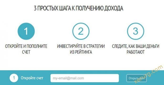 регистрация в Strategy Store