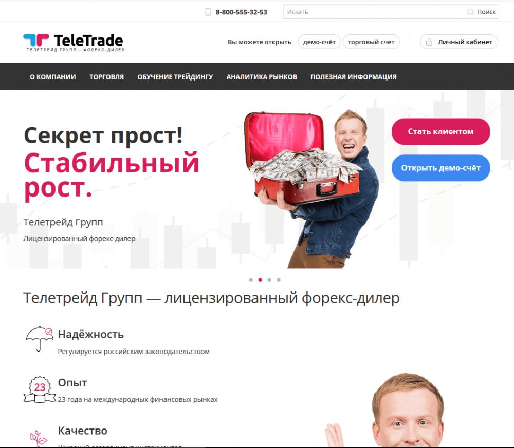 TeleTrade обзор форекс брокера