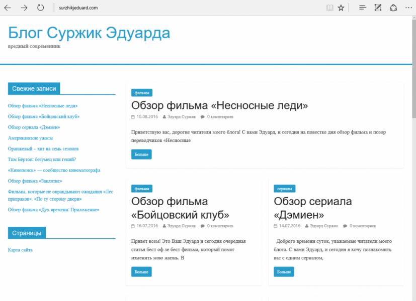 Кинокритик Суржик Эдуард