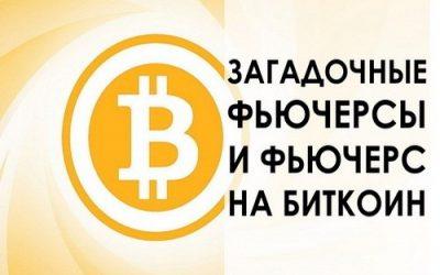 Всё, что нужно знать о фьючерсах на биткоин: FAQ для инвестора