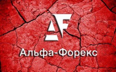 Альфа-Форекс прекращает обслуживание россиян