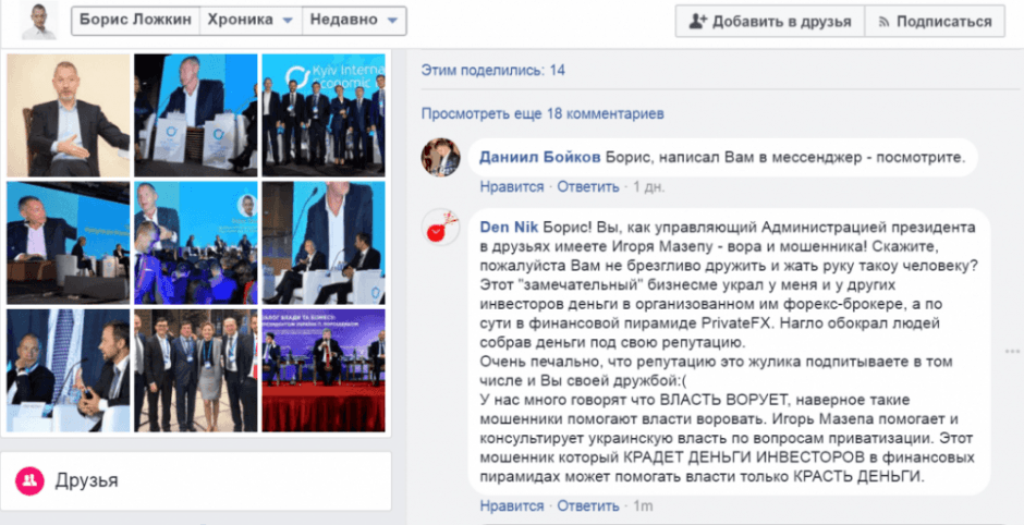 Игорь Мазепа: настал момент пожинать плоды