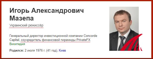 Игорь Александрович Мазепа - Отзывы о мошеннике