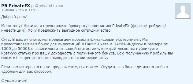 Privatefx - Создание пирамиды Игоря Мазепы