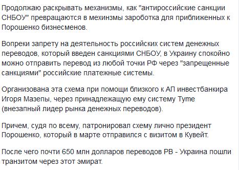 TYME и Игорь Мазепа обман