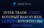InterTrade отзывы о хайп проекте с потенциалом