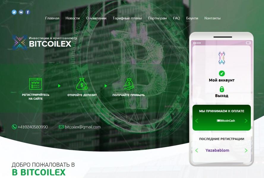 Bitcoilex - новый хайп проект с короткими планами