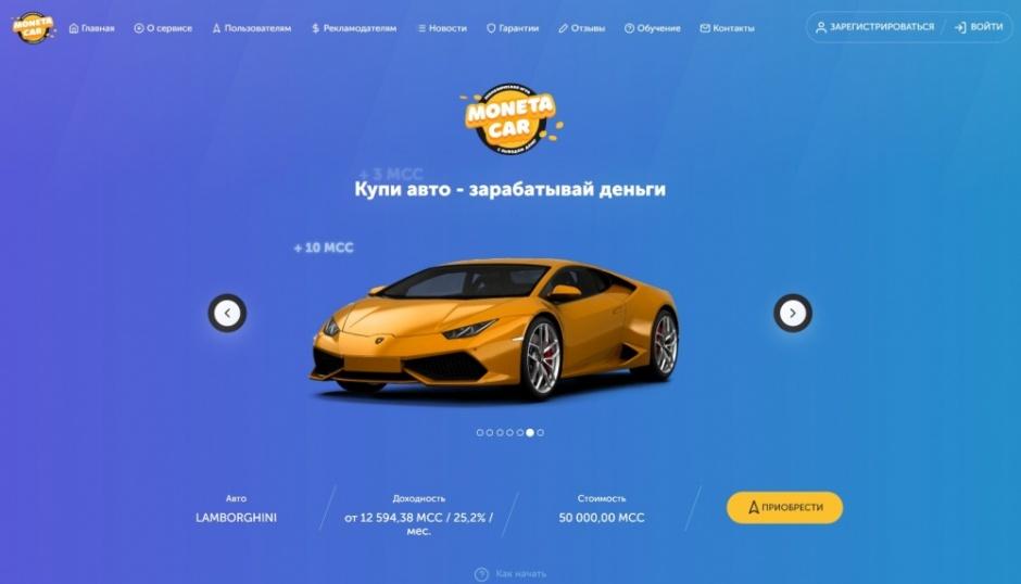 MonetaCar - экономическая игра с выводом денег