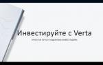 Verta отзывы о хайп кооперативе
