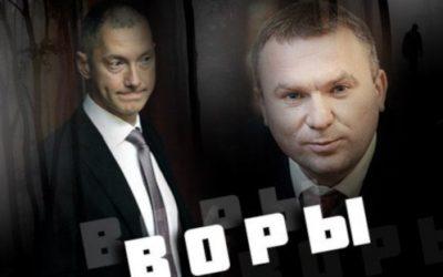 Игорь Мазепа и Борис Ложкин: аферы, скандалы и теневые схемы