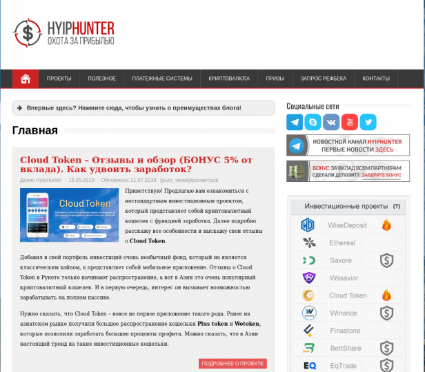 Hyiphunter отзывы об инвестиционном блоге