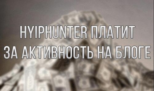 Призы от HyipHunter