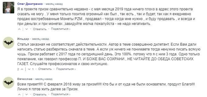 Криптовалюта Prizm-отзывы