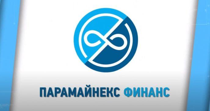 Как безопасно и выгодно инвестировать с компанией МПК Парамайнекс Финанс